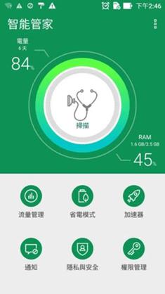 評測/ZenFone 3(ZE552KL) 手機質感、鏡頭、音效好到令人難以置信 image-20