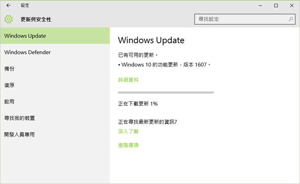Windows 10 年度大更新,資安大升級、Edge 瀏覽器終於有外掛了! (含下載及更新方式) image-3