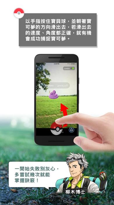 [台灣玩家專用] Pokémon Go 訓練家完全教學手冊,完整教學讓你一次看懂! image-6