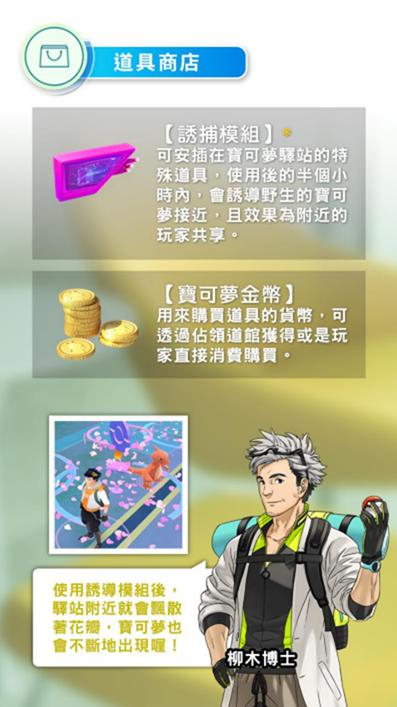 [台灣玩家專用] Pokémon Go 訓練家完全教學手冊,完整教學讓你一次看懂! image-9