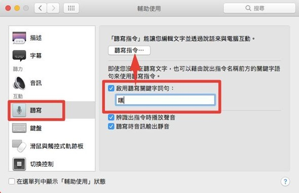 macOS教學:用 Hey! Siri 聲控指令呼叫 Siri 14446181_10208424627227329_357658433189757755_n