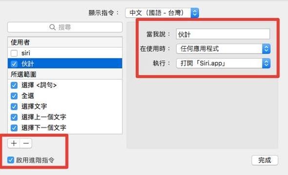 macOS教學:用 Hey! Siri 聲控指令呼叫 Siri 14457284_10208424865553287_5027065606839356484_n