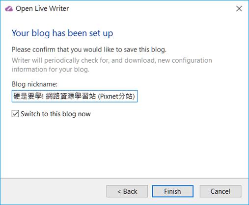 部落格寫文、編排最佳利器,教你設定連 PIXNET 都能用的離線編輯器 17