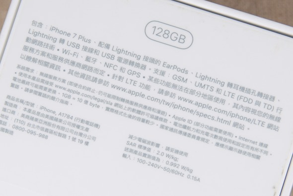 就是今天!iPhone 7/iPhone 7 Plus 消光黑 完整開箱介紹 DSC_0006