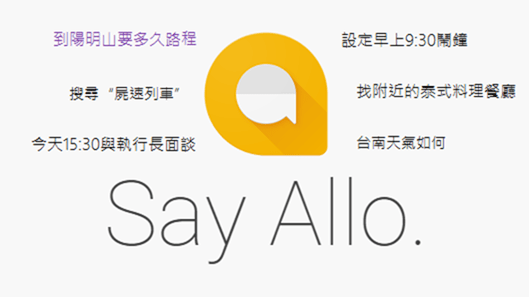 Google Allo 最智慧的即時通訊助理正式開放台灣下載 Google-Allo