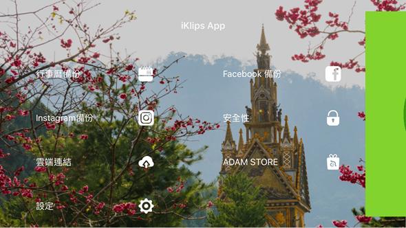 iKlips Duo+ 懶人 iPhone/iPad 資料備份神器,隨手一插立刻備份 IMG_4332