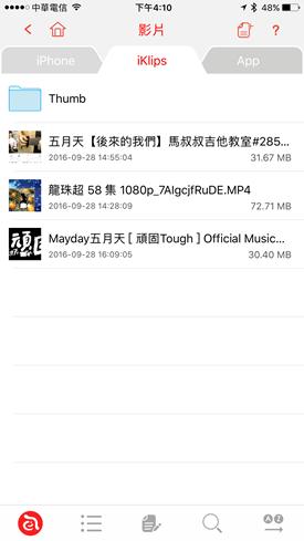 iKlips Duo+ 懶人 iPhone/iPad 資料備份神器,隨手一插立刻備份 IMG_4341