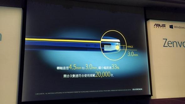 輕薄筆電也有高效能,ASUS ZenBook 3 UX390 僅910克重挑戰你對輕薄筆電的刻板印象 P_20160824_134451_vHDR_On