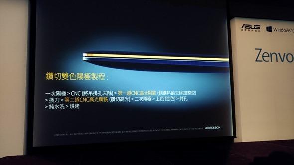 輕薄筆電也有高效能,ASUS ZenBook 3 UX390 僅910克重挑戰你對輕薄筆電的刻板印象 P_20160824_134811_vHDR_On