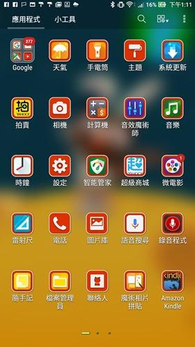 最符合影音娛樂需求的大螢幕智慧手機:華碩 ZenFone 3 Ultra Screenshot_20160914-131145