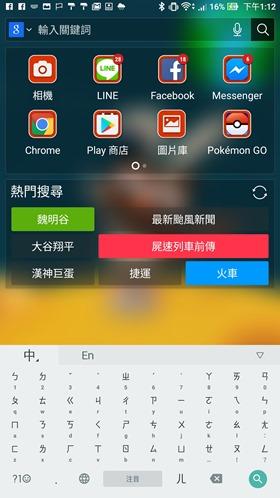 最符合影音娛樂需求的大螢幕智慧手機:華碩 ZenFone 3 Ultra Screenshot_20160914-131216