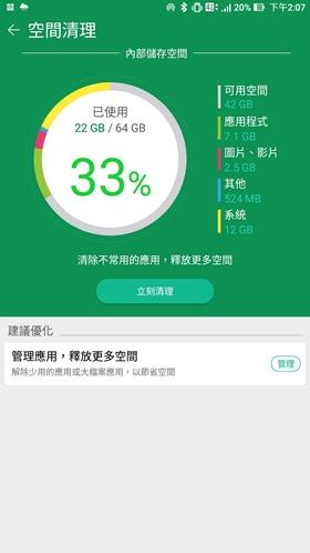 最符合影音娛樂需求的大螢幕智慧手機:華碩 ZenFone 3 Ultra Screenshot_20160914-140721