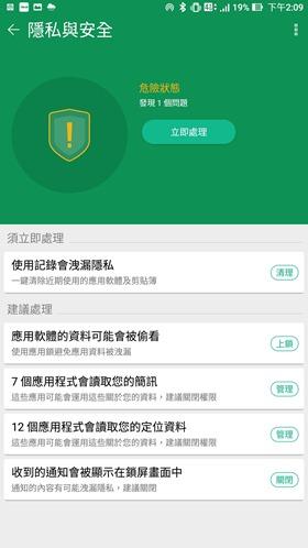 最符合影音娛樂需求的大螢幕智慧手機:華碩 ZenFone 3 Ultra Screenshot_20160914-140957