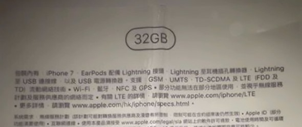 iPhone 7 台灣可能列入首波銷售國?網傳重點總整理 etiquette-iphone-7-32Go-1