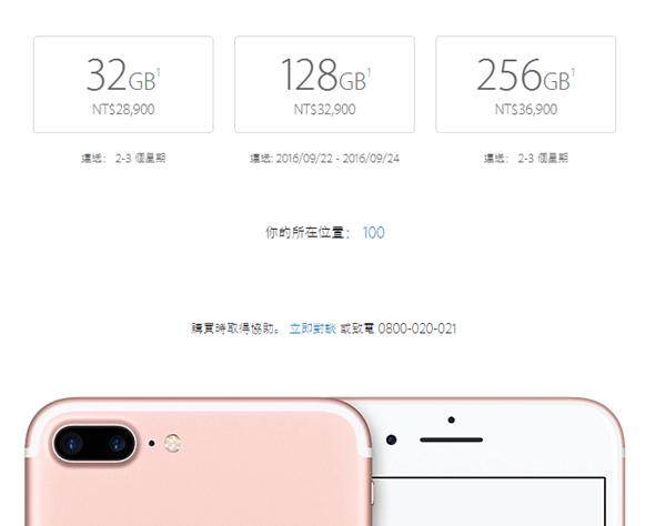iPhone 7 預購盛況空前,新色火熱,玫瑰金哭哭 image-7