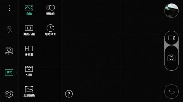 LG G5 & Friends (360 VR、360 CAM、CAM Plus、Hi-Fi Plus)完整評測 image026