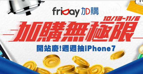 「friDay 加購」首創科學化購物機制,免比價不買貴,加購全館再降價 1-1