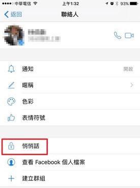 Facebook推出悄悄話功能,加密訊息只有你我能看見(訊息綁定裝置) 14523228_10208541821837121_5962727652326942803_n_thumb