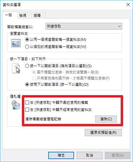 教學/如何關閉Windows 10快速存取與顯示最近使用過的檔案 35
