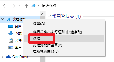 教學/如何關閉Windows 10快速存取與顯示最近使用過的檔案 36-1