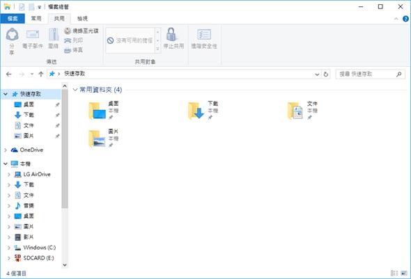 教學/如何關閉Windows 10快速存取與顯示最近使用過的檔案 37-1