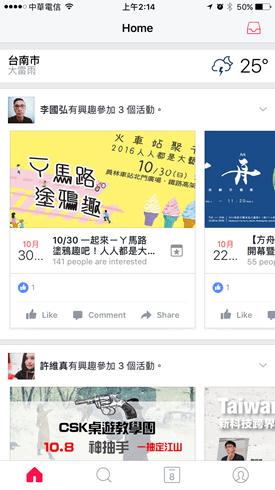 發現附近好活動,Facebook 推出 Events From Facebook 活動專用 App IMG_4502-1