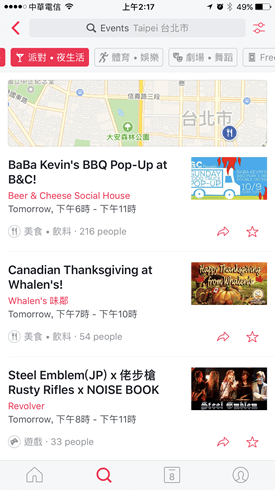 發現附近好活動,Facebook 推出 Events From Facebook 活動專用 App IMG_4505-1
