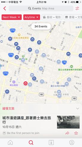 發現附近好活動,Facebook 推出 Events From Facebook 活動專用 App IMG_4508-1