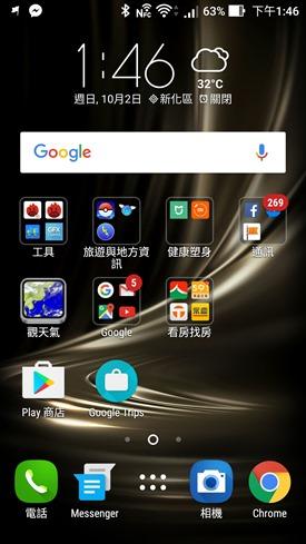 評測/ASUS ZenFone 3 Deluxe 首次旗艦手機,值得推薦! Screenshot_20161002-134644
