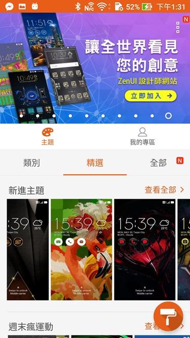 評測/ASUS ZenFone 3 Deluxe 首次旗艦手機,值得推薦! Screenshot_20161003-133151