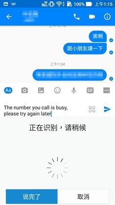 訊飛輸入法:講話直接轉成文字,還會自動上標點符號的超好用輸入法 Screenshot_20161023-011531