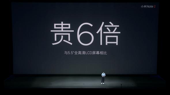 三星 Note7 轉世?小米 Note2 新機發表,外觀有 87 分像呢! image-18