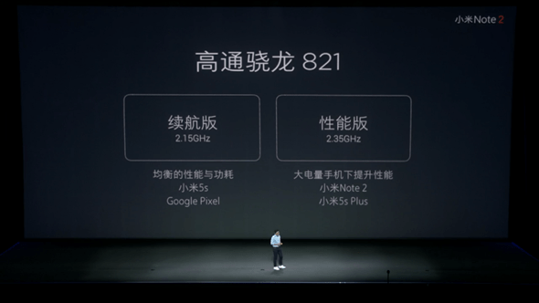 三星 Note7 轉世?小米 Note2 新機發表,外觀有 87 分像呢! image-22