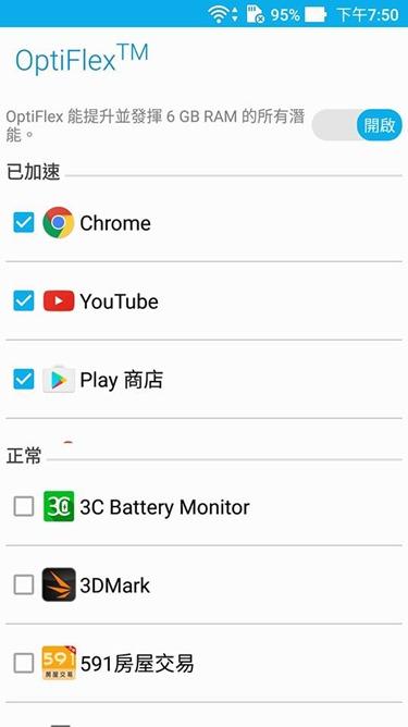 評測/ASUS ZenFone 3 Deluxe 首次旗艦手機,值得推薦! image044