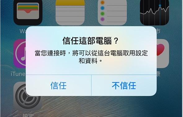 iphone6-ios9-trust-this-computer