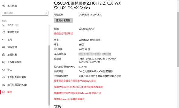客製筆電/CJS SY-250 專為學生、上班族量身打造的最佳選擇 win-10