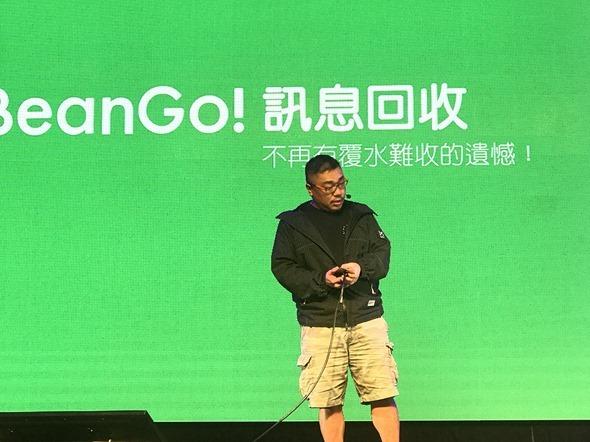 揪團、交友、聊天一起來!橘子推出「BeanGo!」年輕人專屬交友通訊平台 %E7%9B%B8%E7%89%87-2016-11-22-%E4%B8%8B%E5%8D%881-46-08