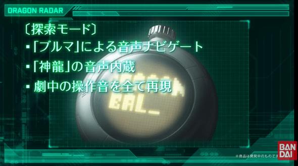 超高還原度!BANDAI 推出真實版《龍珠雷達》歡慶七龍珠30週年 7