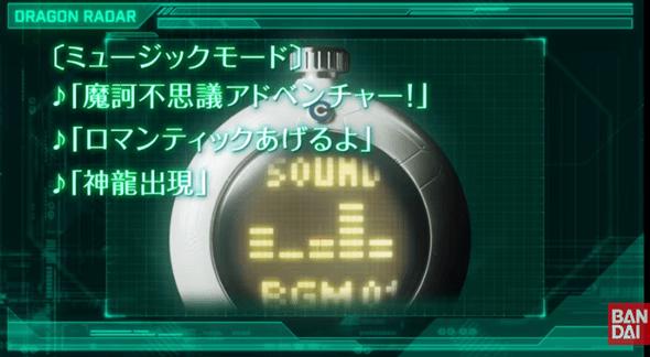 超高還原度!BANDAI 推出真實版《龍珠雷達》歡慶七龍珠30週年 8