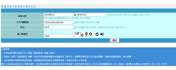 如何線上查詢悠遊卡消費紀錄 (台鐵、捷運、一般消費皆可) image-17