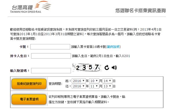 如何線上查詢悠遊卡消費紀錄 (台鐵、捷運、一般消費皆可) image-22