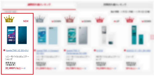 Sony Xperia XZ 推出「山茶花粉」新色,2017 冬春首選時尚新機 image-30
