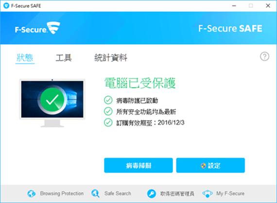 芬-安全F-Secure SAFE:跨平台、CP值超高、負載量超低的高評價防毒軟體 image001