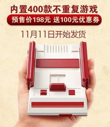 淘寶94狂!山寨任天堂迷你紅白機內建400款遊戲只賣一半價格 nintendo-taobao