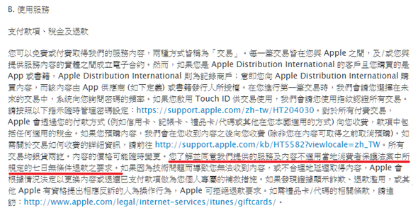 Apple更新使用政策,App Store、iTunes、Apple Music將不適用無條件退款 13