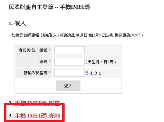 將手機IMEI登錄警局系統,遺失、遭竊方便警察掌握,也可辨別是否買到贓機 25-1