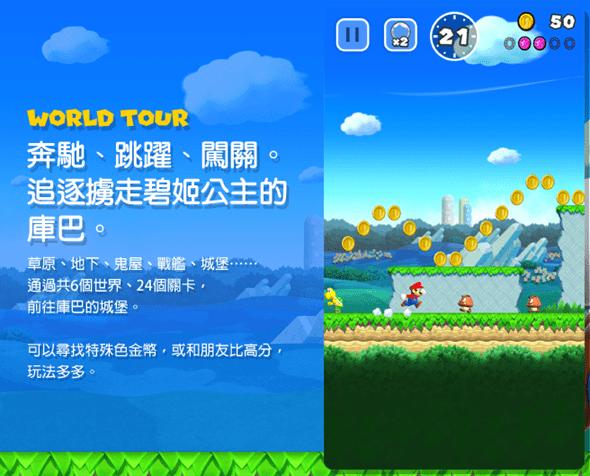 Super Mario Run 超級瑪利歐酷跑遊戲玩法、內容搶先看 55