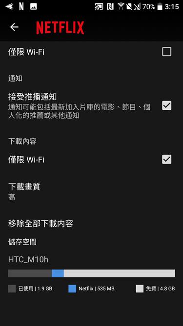 如何將 Netflix 離線電影存到MicroSD記憶卡節省手機空間 Screenshot_20161208-151557
