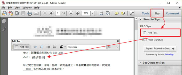 辦公應用/如何在 PDF 文件中輸入文字及簽名 add-text