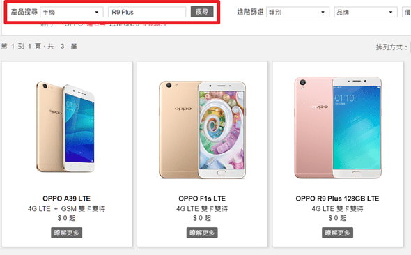 必看!手機、行動電源等配件這樣買最省錢 clip_image001